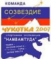 В команде 10 опытнеших спортивных туристов-лыжников из Москвы, Московской области, Уфа, Санкт-Петербурга и Казани! Провожаем в аэропорту Внуково!