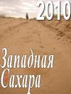Цель одна: пройти всего 1000 км пешком по Западной Сахаре.