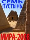 Предстоящий маршрут по Африке -это продолжение уже сделанных четырых пустынь -Кызылкума, Сирийской, Ливийской и НУбийской!