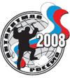 Руководитель экспедиции РОССИЯ-АНТАРКТИДА-2008 Юрий Байковский сегодня принимает поздравления с юбилеем!!!!