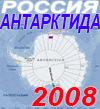 Команде Россия-Антарктида-2008 пока везёт с погодой -чего же не радоваться, но при этом работать приходится ещё больше!