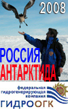 Никто, кроме альпинистов, не может увидеть эти красоты своими глазами! ЭКспедиция Россия-АНТАРКТИДА-2008