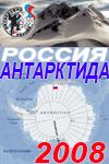 Большие дела делаются большими силами: Антарктида требует к себе максимального приложения сил!