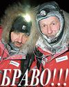 На Северном полюсе было жарко и в минус 30, когда туда пришли Матвей Шпаро и Борис Смолин! Запомните эту дату: 14 марта 2008 года, 19-40 мск.вр.