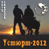 Плановый маршрут братьев-близнецов Синельников--ПЕШКОМ сквозь Устюрт-2012