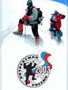 Антарктида-Россия 2003