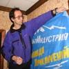 Александр Абрамов с флагом