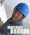 Боевая команда альпинистов МАИ под руководством Михаа Волкова на старте опасного восхождения!