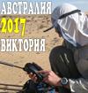 Начальный этап пешего похода--это не разминка, это--суть проекта! Команда братьев СИНЕЛЬНИКов  в пустыне Австралии
