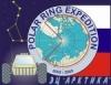 Кругосветная экспедиция