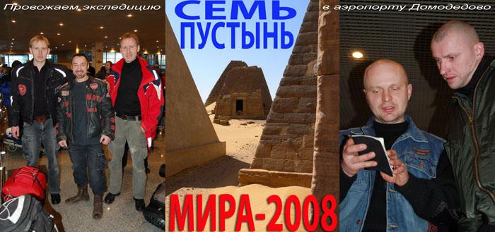 Вспоминаем, как мы провожали команду СЕМЬ ПУСТЫНЬ МИРА в Домодедово - тут все!