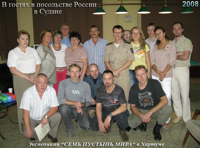 Экспедицию СЕМЬ ПУСТЫНЬ МИРА всегда с радушием принимают в посольстве России в Судане!!!
