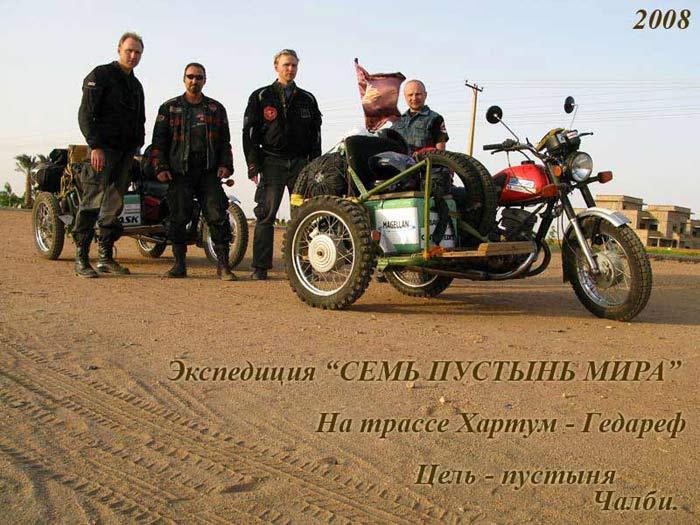 Уже свыше 600 км проехали по Судану после старта мотогонщики экспедиции СЕМЬ ПУСТЫНЬ МИРА-2008. Впереди ещё 5000 км!!!!
