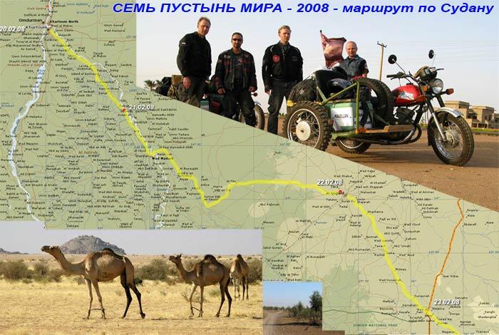 Здесь на карте приводим полный маршрут прочерченный по Судану. Карта в полном разрешении есть на сайте экспедиции www.sinelniki.ru