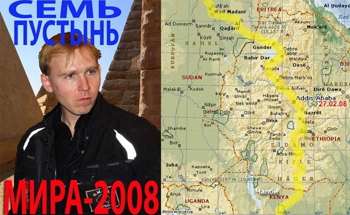Руководитель проекта, засл. путешественник России Сергей Синельник не ожидал такого изменения планов экспедиции: в Эфиопию он ехать не собирался!