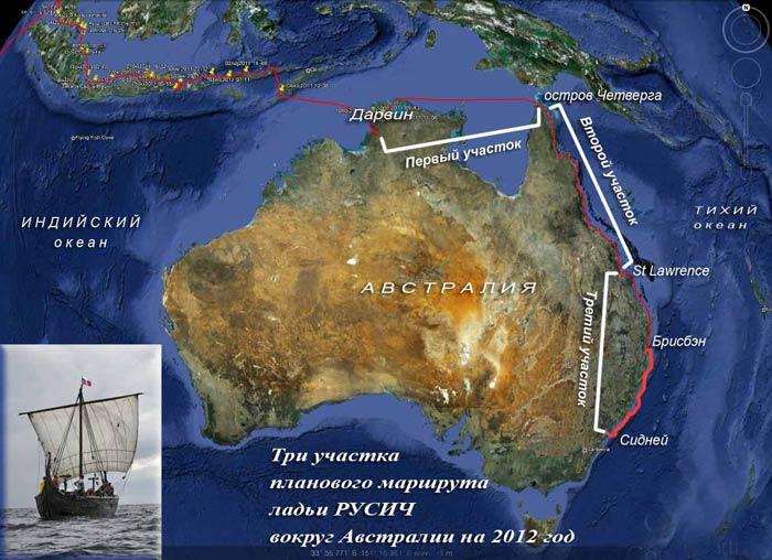 Плановый маршрут похода ладьи РУСИЧ вокруг Австралии 2012 года!!! Присоединяйтесь!!!
