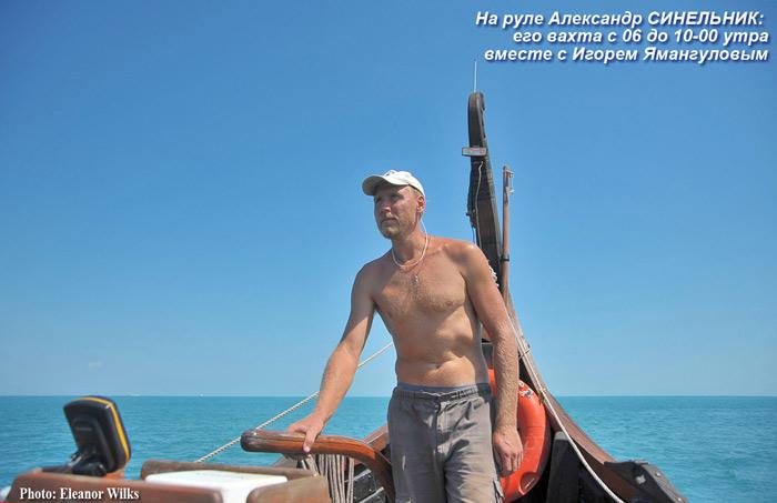 Хорошо, что солнце не оставляет дружину РУСИЧа в походе по Тихому океану вокруг Австралии-2012