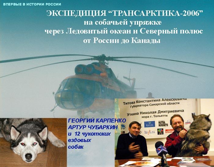 Первая в истории России попытка пересечь Ледовитый океан на собачьей упряжке. Такого ещё никто даже не пытался делать!