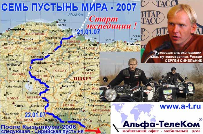 Это начальная нитка маршрута -надо сначала пересечь горы Турции, чтобы добраться до Сирийской пустыни! Там и началось!!!
