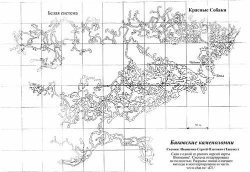 одна из карт Бяк, доступная в инете, в самих пещерах бесполезна, ориентироваться по ней и ей подобным в принципе невозможно.
